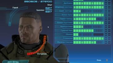 Mass Effect 1: Сохранение/SaveGame (Редкое сохранение, ренегад, 100%)