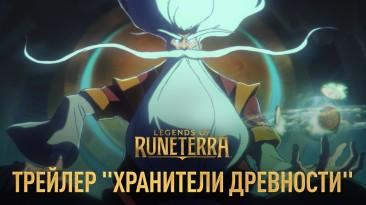 Riot Games анонсировали масштабное дополнение для Legends of Runeterra