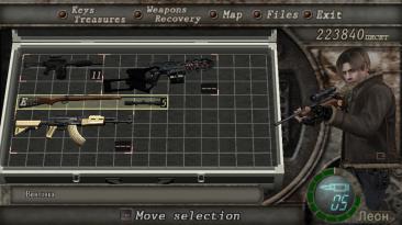 """Resident Evil 4 """"Оружейный Пак"""""""