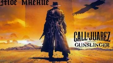 Call of Juarez: Gunslinger. Рассказы охотника за головами