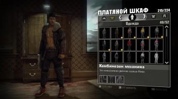 "Dead Rising 3 ""Preorder DLC Clothing V2"" [Мод с костюмами]"