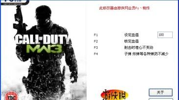 Call of Duty - Modern Warfare 3: Трейнер/Trainer (+4) [1.0] {Fy`}