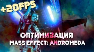 "Mass Effect Andromeda ""Оптимизация для слабых ПК"""