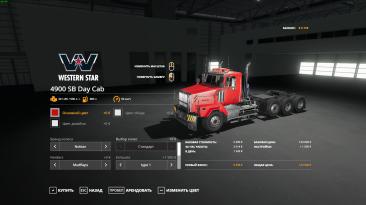 """Farming Simulator 19 """"Тягач-автопоезд - Western Star 4900SB/XD"""""""