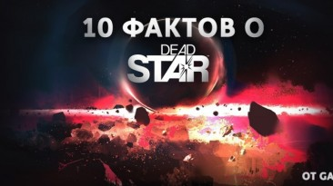 10 фактов о Dead Star