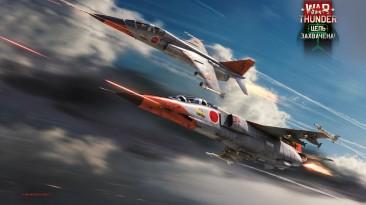 """Новое дополнение """"Цель захвачена!"""" для War Thunder уже доступно"""