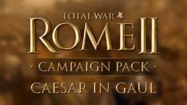 Rome 2: поход Цезаря в Галлию откладывается на несколько дней