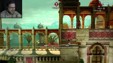 "Assassin's Creed Chornicles: India ""Глазастые озранники, давай глянем"""