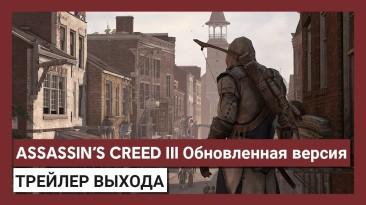 Трейлер выхода обновленной версии Assassin's Creed III