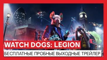 Бесплатные выходные в Watch Dogs: Legion