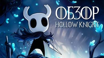 Обзор Hollow Knight - в преддверии выхода Silksong вспоминаем, почему эта игра по праву именуется шедевром