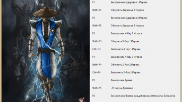 Mortal Kombat: Komplete Edition: Трейнер/Trainer (+14) [1.0 Latest Steam] {Ded_Mazay1991}