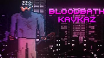 Bloodbath Kavkaz вышла в Steam