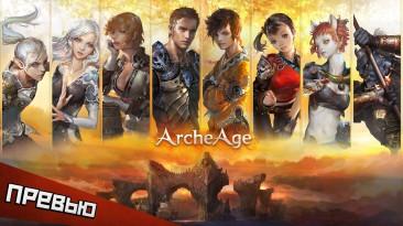 ArcheAge. Выросла капуста