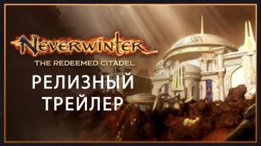 """В Neverwinter Online появилось первое эпизодическое дополнение - """"Искупленная цитадель"""""""