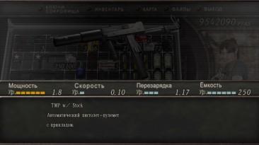 """Resident Evil 4 """"MAC10 Замена TMP"""""""