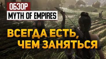 Обзор Myth of Empires - всегда есть чем заняться