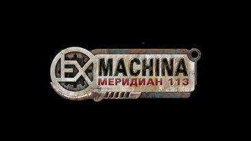 Ex Machina Меридиан 113 Intro