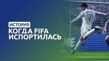 Когда FIFA остановилась в развитии