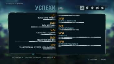 Far Cry 3: Сохранение/SaveGame (3 сохранения на разных этапах игры)