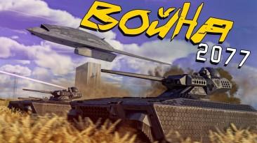 """Событие """"Война 2077"""" в War Thunder"""