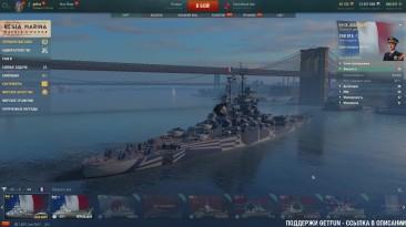 Jean Bart - Лучший линкор за уголь - World of Warships