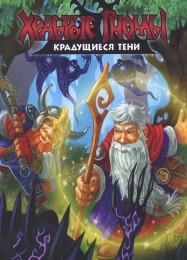 Обложка игры Brave Dwarves: Creeping Shadows