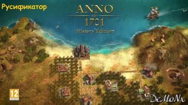 Русификатор текста и звука для Anno 1701: History Edition (адаптирован для Ubisift) LegionX (20.12.2020)