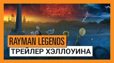 Трейлер хэллоуинского обновления для игры Rayman Legends: Definitive Edition