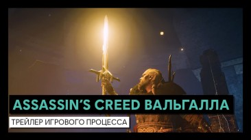 Геймпленый трейлер Assassin's Creed: Valhalla