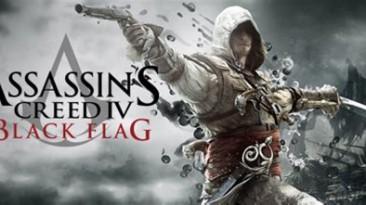 Assassin's Creed 4: Black Flag: Трейнер/Trainer (+14) [1.07.2] {MrAntiFun} - Fixed Version
