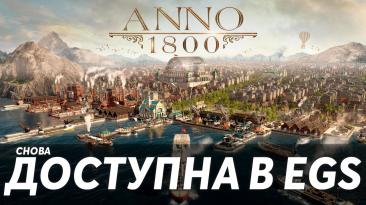 Игры Ubisoft возвращаются в EGS: Anno 1800 уже доступна для покупки со скидкой Epic Mega Sale!