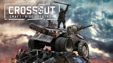 Первые подробности нового сезона Crossout - новые кабины и оружие
