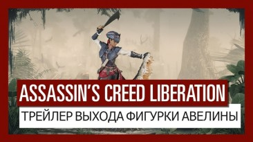 Трейлер выхода фигурки Авелины из Assassin's Creed: Liberation