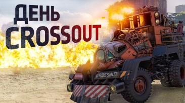 Crossout получил апдейт с новым событием, возможностью обмена неторгуемыми деталями и подарком