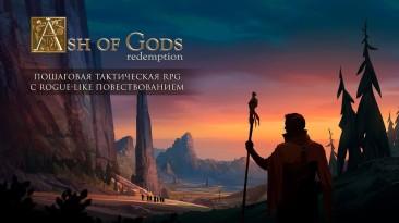 Ash of Gods: Redemption вышла на консолях
