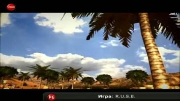 Видеообзор - R.U.S.E.
