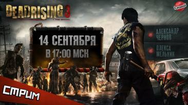 Воскресный стрим- Dead Rising3. Парад мертвецов