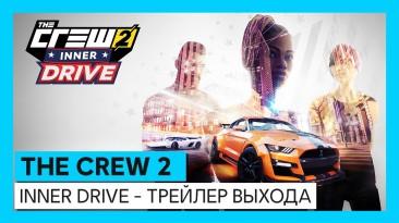 Для The Crew 2 вышло пятое крупное дополнение - Inner Drive