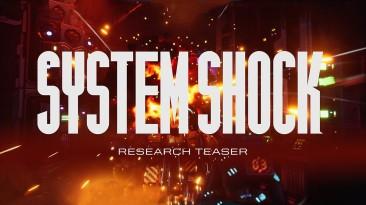 Семь минут нового геймплея System Shock Remake