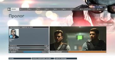Battlefield: Hardline: Сохранение/SaveGame (Сюжет пройден)