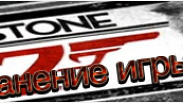 James Bond 007 Blood Stone: сохранения (100% пройдено) [PS3/EU]