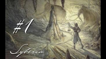 Русификатор текста и звука для Syberia Steam версия