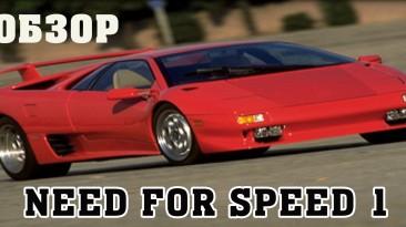 Обзор самой первой Need For Speed (1994) PS1