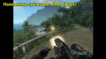 "Crysis ""СуперМиниган и СуперГаусс"""