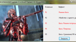 Metal Gear Rising: Revengeance Трейнер/Trainer (+5) [Update 2 / v1.0.u2] {Vovan969}