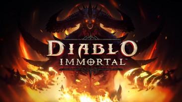 Blizzard зарегистрировала торговую марку Diablo Immortal