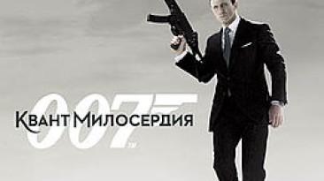 James Bond 007: Quantum of Solace: Трейнер/Trainer (+2) [1.0] {Abolfazl.k}