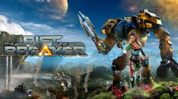 Разработчики The Riftbreaker дарят ключ на альфу ловцам багов