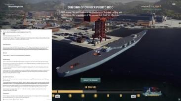 Оценка стройки Puerto Rico #Полундра - World of Warships